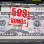 fbs_home_50usd_free_bonus_thaifx