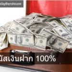 fbs_100per_bonus_700x468