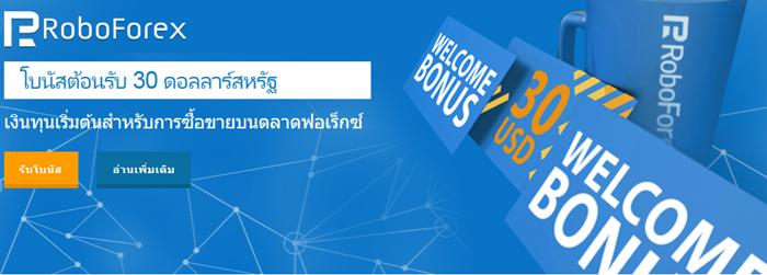 welcome_bonus_30usd