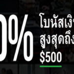 xm_deposit_bonus_50per_500usd