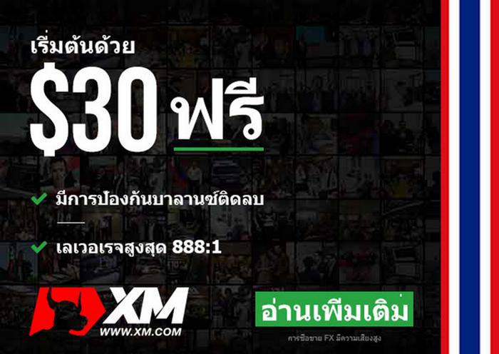 xm_free_30usd