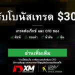 xm_free_bonus_700x496
