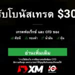 bonus_trade_30usd_600x425
